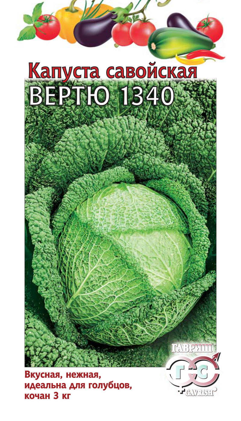 Капуста савойская Вертю 1340 0