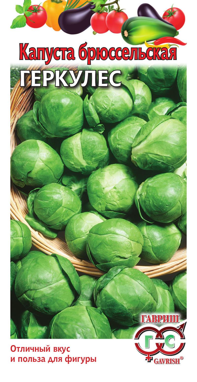 срок созревания брюссельской капусты