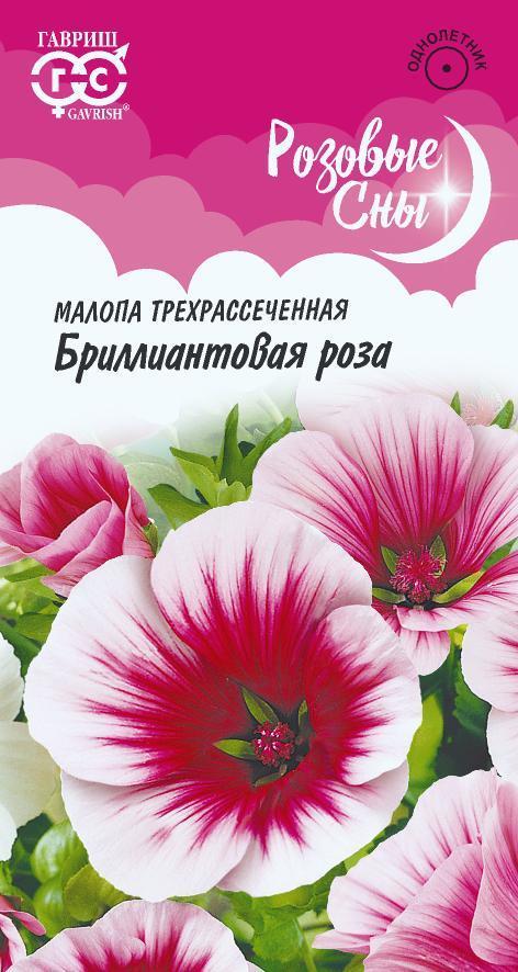 малопа фото цветов