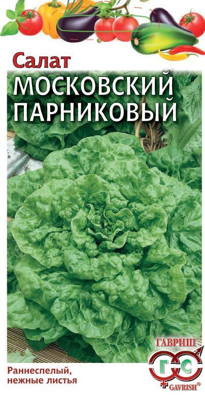 Салат московский парниковый