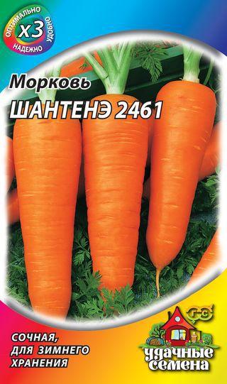 Морковь Шантенэ 2461, семена