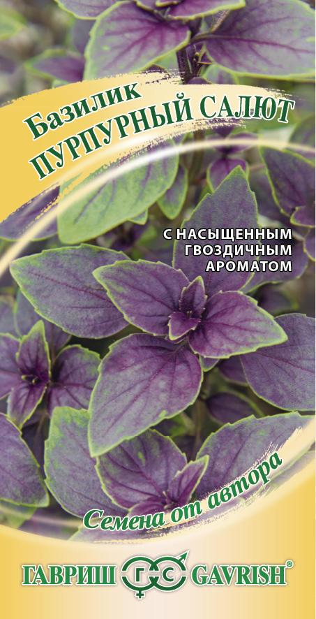 Базилик Пурпурный салют