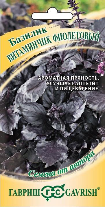 Базилик Витаминчик фиолетовый