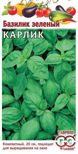 Базилик Карлик, зеленый 0,3 г