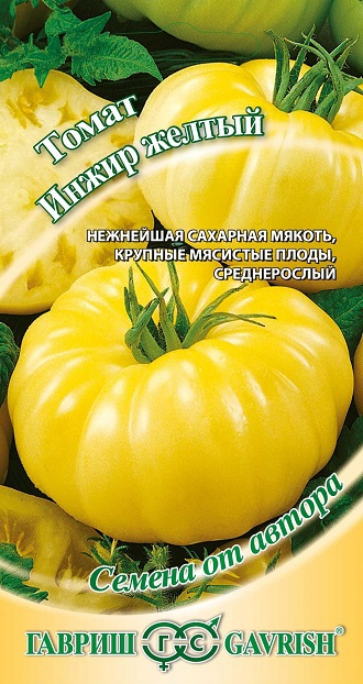 инжир фото желтый