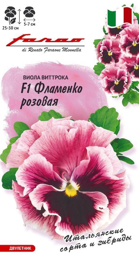Виола Виттрока Фламенко F1, смесь окрасок