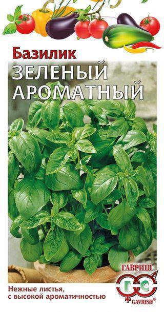 Базилик Зеленый ароматный 0,3